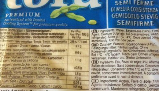 【8ヶ月保存できる豆腐】ドイツで見つけた『さとの雪食品』の『絹ごし風本格とうふ』