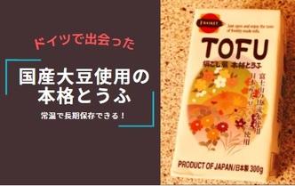 【豆腐】ドイツで見つけた日本産|常温で1年長期保存可能