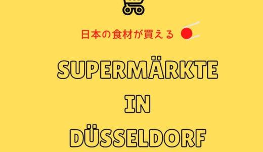 日本食材の品揃えはヨーロッパ1!?ドイツ・デュッセルドルフの日本食スーパー!オンラインで通販も可能