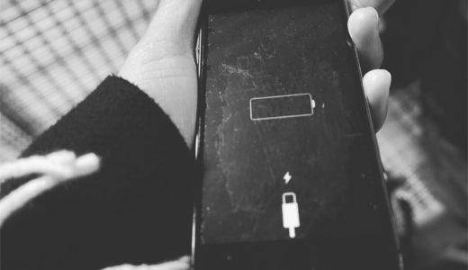 【寒い時は要注意】iPhoneの充電の減りは異常!すぐ電源が落ちるので対策しよう!