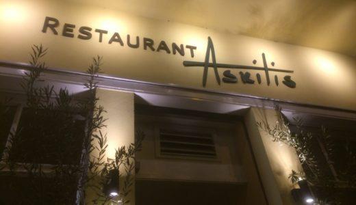 【Askitis】デュッセルドルフで美味しいシーフード料理を食べるならここ!ギリシャ料理