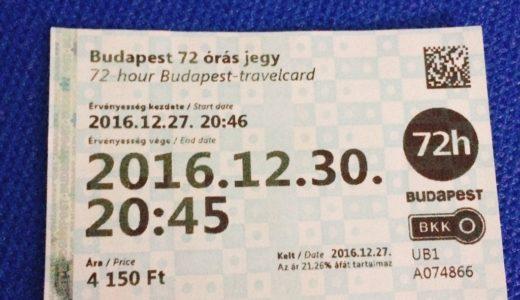 【トラベルカード】ブダペストの市内観光・交通におすすめの乗り放題チケット(買い方・乗り方・地図)