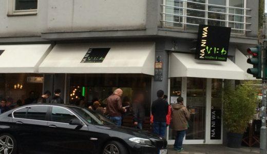 【なにわ/NANIWA】ドイツ人も並ぶデュッセルドルフの人気ラーメン屋