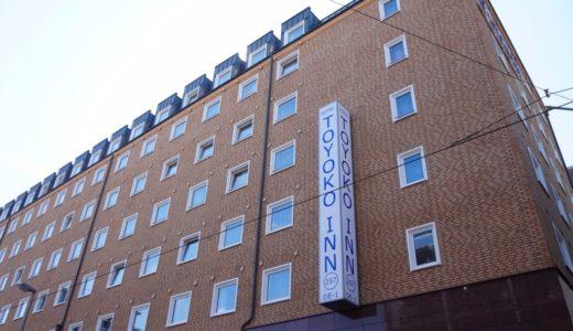 【おすすめホテル】東横インフランクフルト中央駅前に泊まったら、駅チカ・設備良し・コスパ最高の3拍子だった件