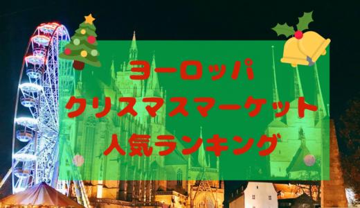 【2019】ヨーロッパのクリスマスマーケット人気ランキングbest20|旅行者からの投票で選ばれた1位はどの都市!?