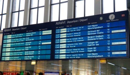 ドイツ鉄道(DB)の駅内の無料(フリー)WifiサービスなどWifi事情について