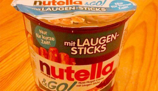 【ヌテラアンドゴー】nutella&GO!期間限定のプリッツェルのスティックは美味い