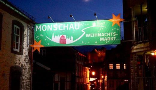 【モンシャウ】ドイツで最もロマンチックなクリスマスマーケット