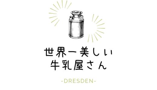 【ドレスデン観光】ギネスに認定された世界一美しい牛乳屋(乳製品)さんでカフェタイム