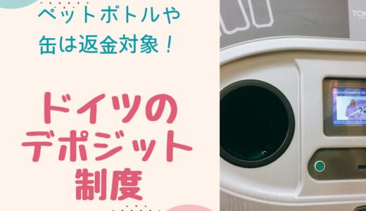 【返金方法】デポジット制度|ドイツでペットボトルや缶・瓶は捨てずにリサイクル