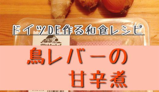 【鶏レバーの甘辛煮】ドイツDE作れる和食レシピ