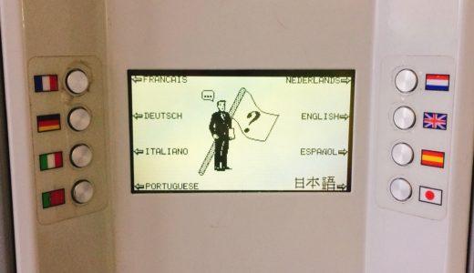 【ベルギー】リエージュ=ギユマン駅のコインロッカーは日本語対応!