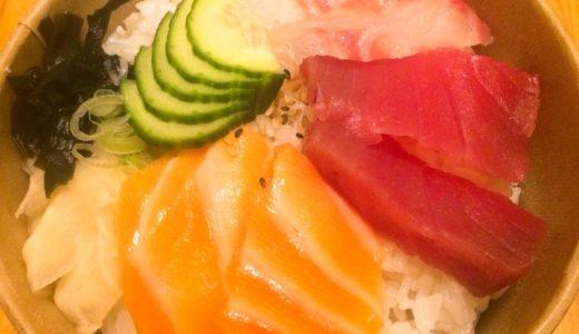 【ニコラウ鮨松本】デュッセルドルフで美味しい海鮮丼がたったの5€で買えるギリシャスーパー。鮮魚もあるよ!