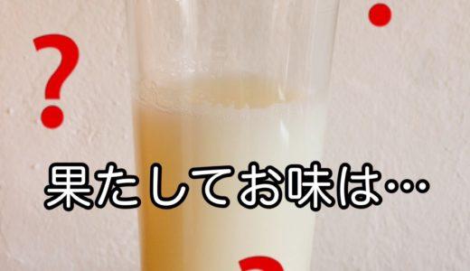 【自家製カルピスの原液】海外でも作れる!英国人が考案したレシピで作ってみた