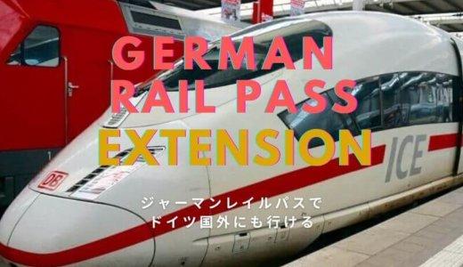 【2020年範囲】ジャーマンレイルパスはイタリアなどドイツ国外にも行ける