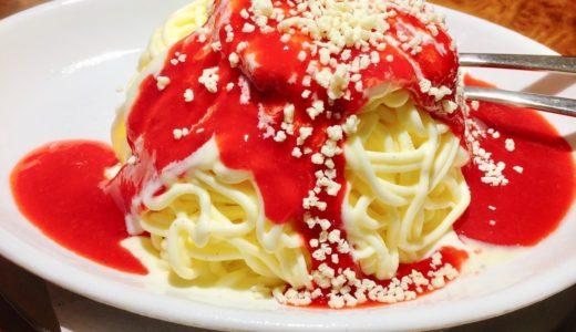 ドイツに来たら食べたいドイツ生まれの「Spaghettieis」(スパゲティアイス/スパゲッティアイス)