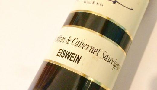 【アイスワイン】ドイツ土産にデザートワイン『Eiswein』はいかが?