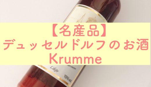 【クルム/Krumme】デュッセルドルフ名産のサワーチェリーのリキュール