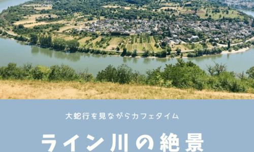 【ボッパルトの絶景】ドイツでライン川の大蛇行が見たいならここ!