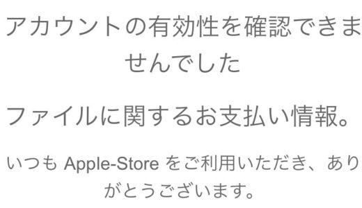 【詐欺】Apple IDが無効になると突然フィッシングメールがきた件
