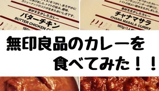 【レビュー】無印良品MUJIのレトルトカレーを食べてみた