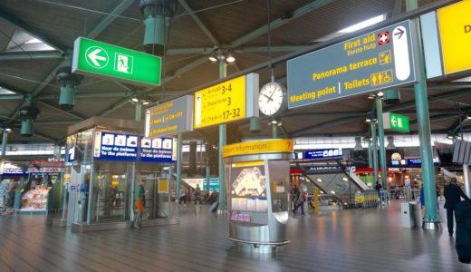 【オランダ】無料WIFIの使い方inアムステルダム・スキポール空港