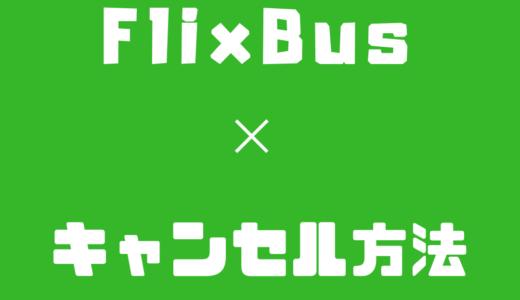 【FlixBus】予約のキャンセル方法やキャンセル料、注意点について