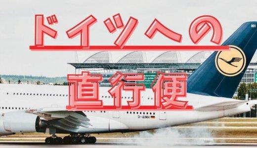 2020年版|日本からドイツへ直行便が就航している航空会社・都市・時刻表一覧