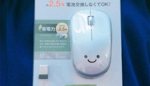 【ワイヤレスマウス】パソコン操作が早くなるからおすすめしとく