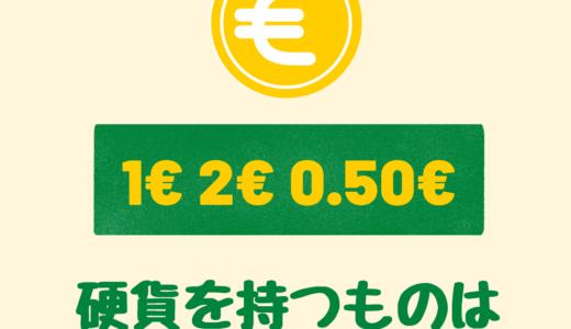 【小銭】硬貨を持つものはドイツ旅行を制す!50セント、1・2ユーロはとっておこう