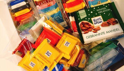 【工場直営店】ドイツの人気チョコ『リッター』Ritter SPORTのアウトレットに行ってきた