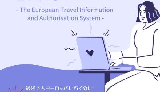 【2022】ETIASとは?日本国籍も対象!ヨーロッパ渡航の際、事前にオンライン渡航認証システム導入