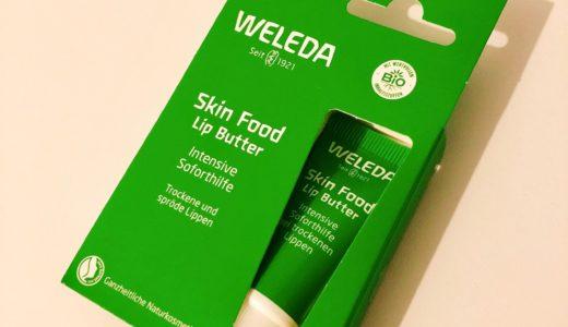 【WELEDA】ヴェレダのスキンフードリップバターが乾燥唇におすすめな件