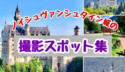 【ドイツの名城】ノイシュヴァンシュタイン城の8つの写真撮影スポットまとめ