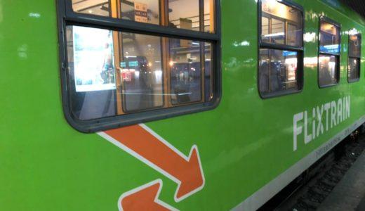 【FlixTrain】格安電車フリックストレインの予約方法・乗り方・ルート・注意点など