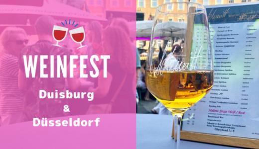【ワイン祭り2019】デュイスブルクとデュッセルドルフでドイツの産地の味を楽しむ