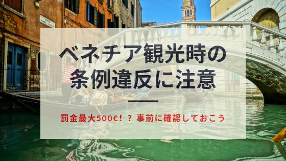 ベネチア観光時の注意