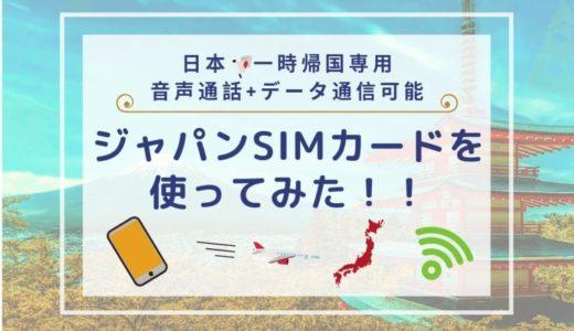 【ジャパンSIMカード】日本一時帰国におすすめ!電話番号付きで音声通話OK