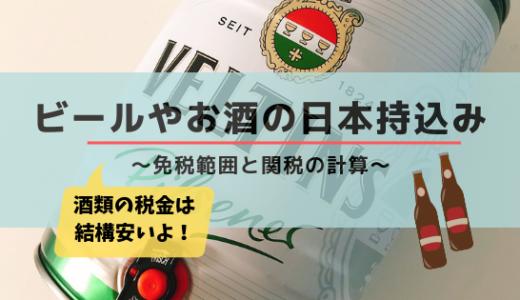【税関】ビールやお酒の日本持ち込みの免税範囲|実体験を元に課税分の計算方法もご紹介