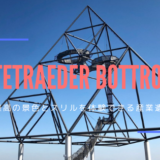 Tetraeder Bottrop ボトロップ