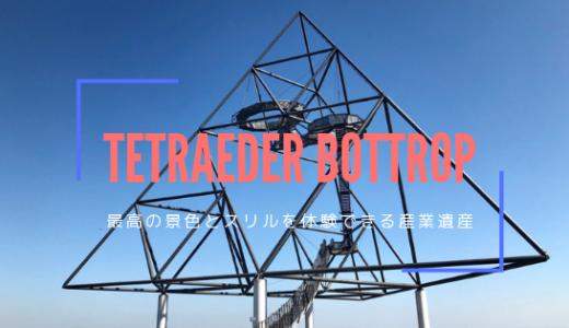 【Tetraeder】ボトロップの四面体|人生で一番スリルな展望台を体験