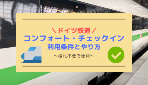 【ICE】ドイツ鉄道のコンフォート・チェックインの利用条件とやり方