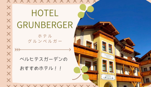 【グルンベルガー】ベルヒテスガーデンのおすすめホテル | この街は1泊以上は泊まった方が良いよ!