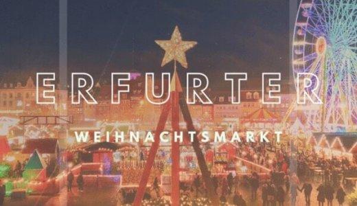 【2020】美しすぎるエアフルトのクリスマスマーケット|市内観光付きモデルコースと各会場の情報