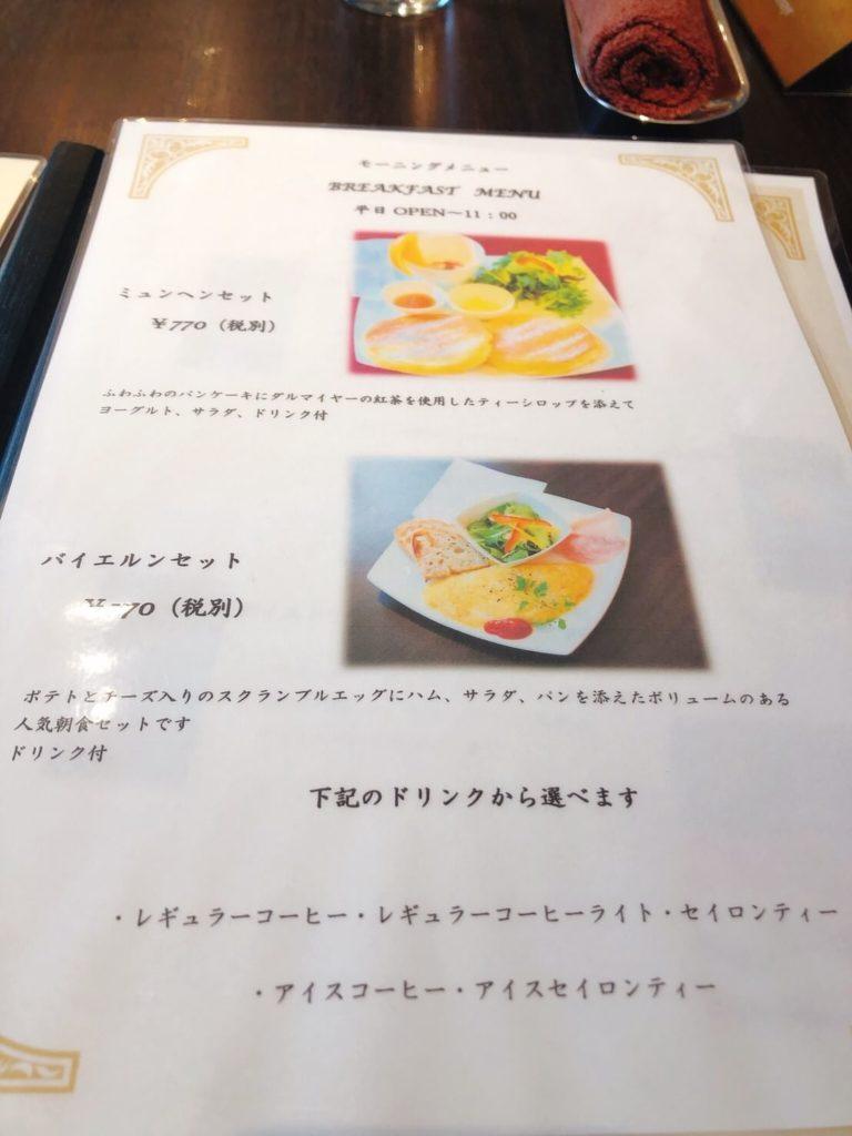 ダルマイヤー 大阪 カフェ
