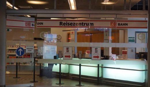 【ジャーマンレイルパス】ドイツで現地購入できる場所リスト