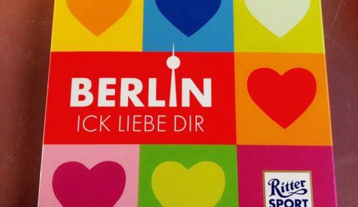リッタースポーツ ベルリン直営店|オリジナルチョコの作成方法やバラマキ土産のおすすめなど