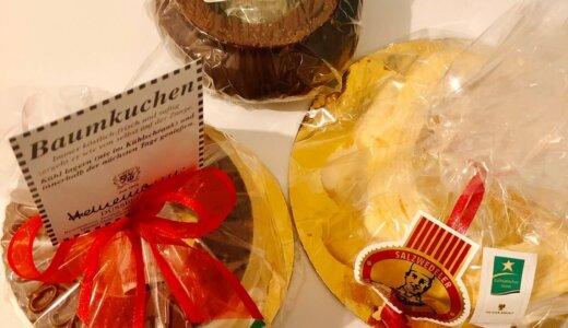 【ドイツ土産】バウムクーヘン有名4店の食べ比べ|ランキング1位はコレだ