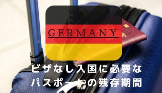 【ドイツ】ビザなし入国に必要なパスポートの残存期間|足りないと搭乗拒否も