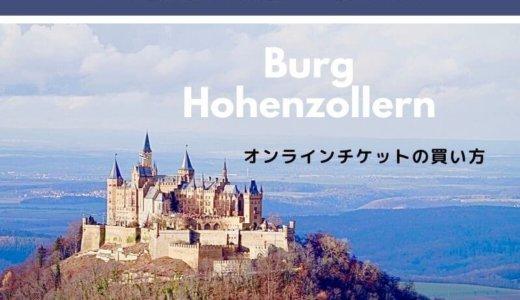 【ホーエンツォレルン城】入場に必要なオンラインチケットの買い方|ほかコロナ再開後の変更点
